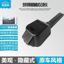 凯迪炫 吉利 博越/博瑞 专用隐藏式行车记录仪 单镜头