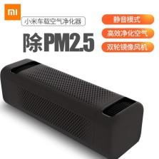 小米车载空气净化器(USB车充版)除PM2.5 可更换除甲醛版滤网 静音模式