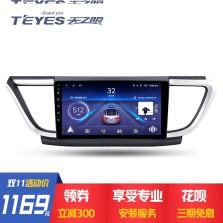 天之眼 别克威朗/昂科威/GL8/凯越/昂科拉/新君威/ 新君越 ADAS行车辅助 GPS大屏智能车机导航一体机  wifi版+2.5D屏