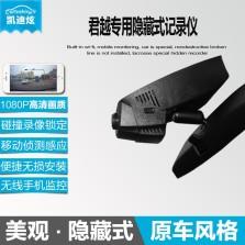 凯迪炫 别克 昂科威/君越/君威/昂科拉/威朗GL8 专用隐藏式行车记录仪 单镜头