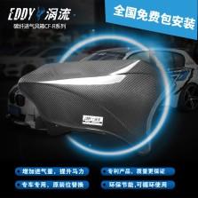【免费安装】EDDY 涡流 碳纤风箱CF-R系列  碳纤进气套件改装 H款