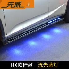 【免费安装】先威踏板雷克萨斯NX踏板带灯