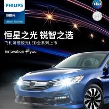 飞利浦/PHILIPS UE恒锐光 汽车LED大灯 改装替换 H7 6000K 一对装 白光【远光灯】