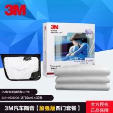3M四门隔音加强版(两张棉TC3303 , 32张止震板HD9020 15x10,cm,2层)