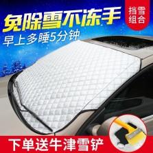 逸卡 汽车遮雪挡前挡风玻璃车窗车衣冬季防雪防霜车罩SUV专用