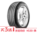 倍耐力轮胎 新P7 Cinturato P7 215/55R16 97W Pirelli