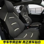 【旷虎雅鞍联合定制】专车专用座套 动感运动风面料座垫 米黄