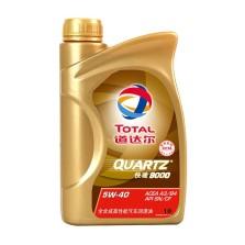 【正品授权】道达尔/Total 快驰9000 EXTRA 全合成机油5W-40 SN A3/B4 1L