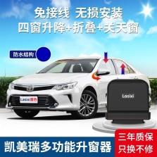 雷色 丰田新凯美瑞自动升窗器OBD落锁 凯美瑞06-17款全系 全能版