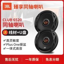 美国哈曼JBL汽车音响CLUB6520可直推两门全频喇叭 无损音乐改装升级后车门6.5英寸通用尺寸车载扬声器【臻享同轴喇叭】