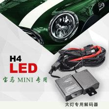 LED mini宝马专用解码器H4
