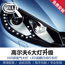 【免费安装】海拉/Hella 高尔夫6氙气大灯总成( 2010年 —2012年)