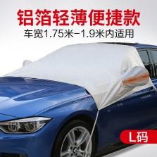 逸卡 汽车防晒隔热遮阳挡车窗挡光板前挡风玻璃罩遮阳神器(大三厢及SUV通用)
