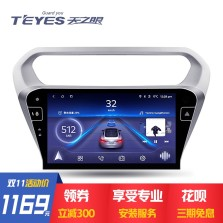 天之眼 雪铁龙C3—XR/C4L/C4世嘉 高通骁龙4核 ADAS行车辅助 GPS大屏智能车机导航一体机  wifi版+2.5D屏
