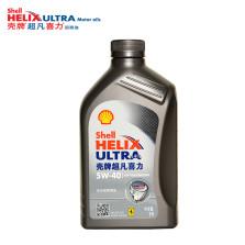 【正品授权】壳牌/Shell 超凡喜力全合成机油ULTRA 5W-40 SN/CF级 灰壳(1L装)