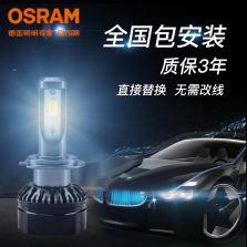 【限时包安装】欧司朗/OSRAM 迅亮者 汽车LED大灯 改装替换 H7 6000K 一对装 白光【远近一体 】65210CW