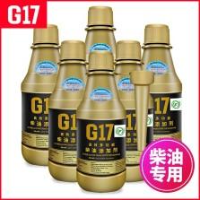 益跑/G17 巴斯夫原液高效多功能柴油添加剂 【6瓶装*200ml】