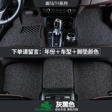 御马(yuma)专车专用汽车丝圈脚垫 五座【TH系列灰黑】