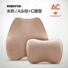 文丰记忆棉头枕 绒质套装(A款头枕+C款腰靠) 米色
