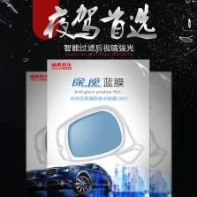 途逸蓝膜 内外后视镜防眩光贴膜  包施工
