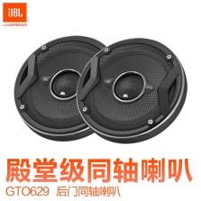 美国JBL汽车音响GTO629后门同轴喇叭套装【殿堂级 前门套装】