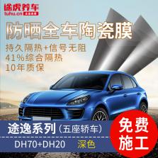 途虎定制 途逸系列 全车氮化钛陶瓷膜 途逸DH70+DH20全车贴膜 五座轿车【深色】【全国包施工】