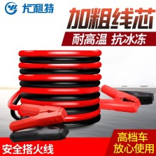 尤利特/UNIT 汽车搭火线电瓶搭火线加粗 应急电瓶夹子连接线 过江龙 YD-3031