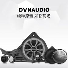 【免费安装】丹拿DYNAUDIO SURPAX M17 奔驰C/GLC/E/S系列专用汽车音响尊享版 前门6扬声器