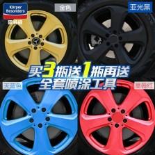 固特威 汽车轮毂喷膜喷漆 轮毂改色喷膜 汽车改装轮毂变色可撕喷膜(4瓶装)