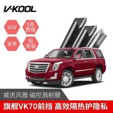 威固 威虎风雅 磁控溅射工艺 VK70+风雅258 全车贴膜 SUV【浅色】【全国包施工】