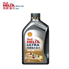 【正品授权】壳牌/Shell 超凡喜力 全合成机油 新中超限量版 ULTRA 0W-30 SN 灰壳(1L装)