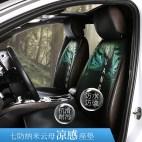 旷虎汽车夏季凉感座垫四季通用座椅套夏天运动座套【夜之森林】【多色可选】