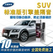 大能隔音 引擎盖 减震降噪 保养改装 【SUV 标准版】