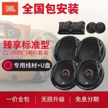 【限时包安装】美国哈曼JBL汽车音响CLUB经典改装组合主机直推无损升级 车载6.5英寸2分频高音+中低音+同轴四门喇叭套装【臻享标准型】