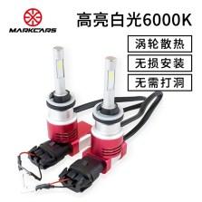 【限时包安装】迈酷势/MARKCARS V5 汽车LED大灯 改装替换 880/881 6000K 一对装 白光【下单请备注近光或远光灯】