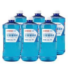 途虎定制 防冻型冬季玻璃水 -25℃环境北方使用雨刮水 6瓶【6瓶*2L】TH-1609