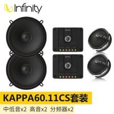美国 燕飞利仕(Infinity)哈曼汽车音响改装KAPPA60.11cs前门6.5英寸2分频喇叭套装车载音响扬声器(两门2分频高低音套装)