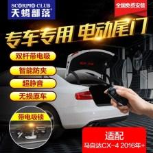 【免费安装】天蝎部落 电动尾门【2016款及之后车型】马自达CX-4,16年改款后车型