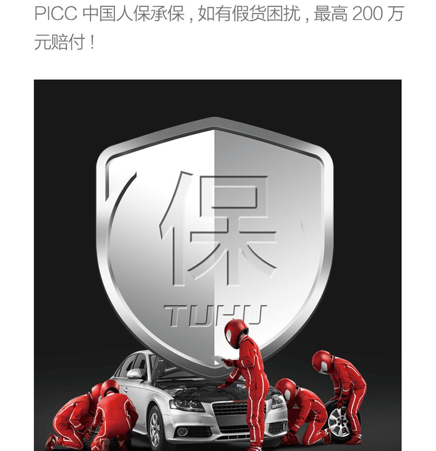 途虎养车-虎式服务(保养)_007.png