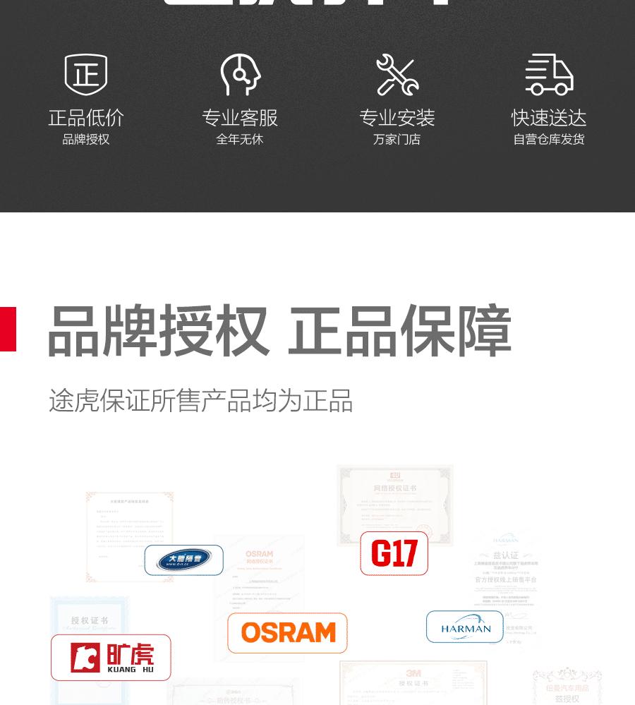 途虎养车-虎式服务(车品)(1)(1)_002.png
